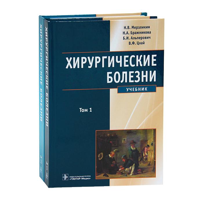 Хирургические болезни (комплект из 2 книг). Н. В. Мерзликин, Н. А. Бражникова, Б. И. Альперович, В. Ф. Цхай