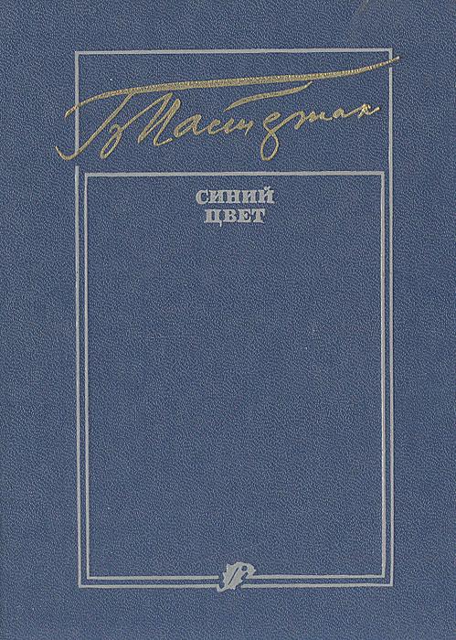 Синий цвет: Избранные стихотворения поэтов Востока и Запада
