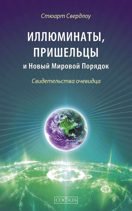 Иллюминаты, пришельцы и Новый Мировой Порядок. Свидетельства очевидца. Стюарт Свердлоу