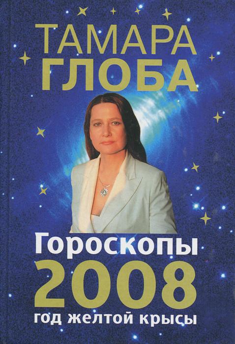 Гороскопы на 2008 год