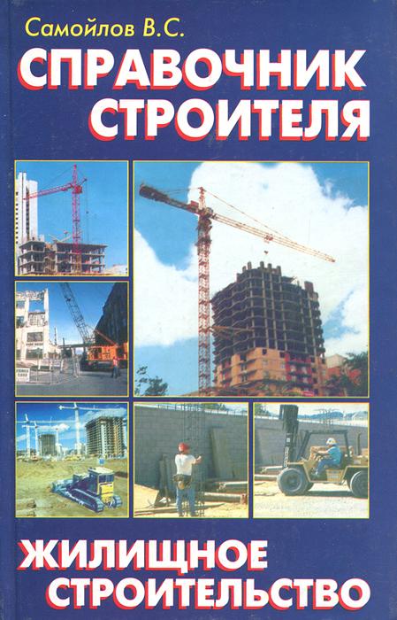 Справочник строителя ( 5-93642-023-Х )