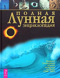 Zakazat.ru: Полная лунная энциклопедия