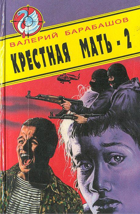 Крестная мать-2