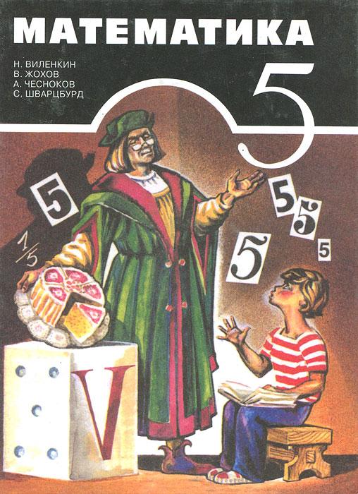 гдз по математике 5 класс скачать