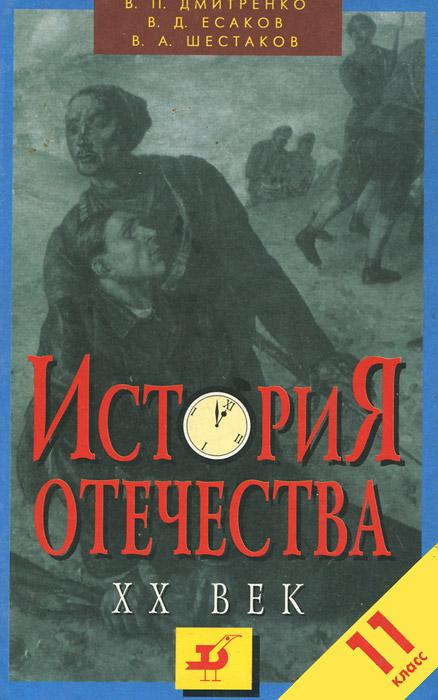 История Отечества ХХ век. 11 класс