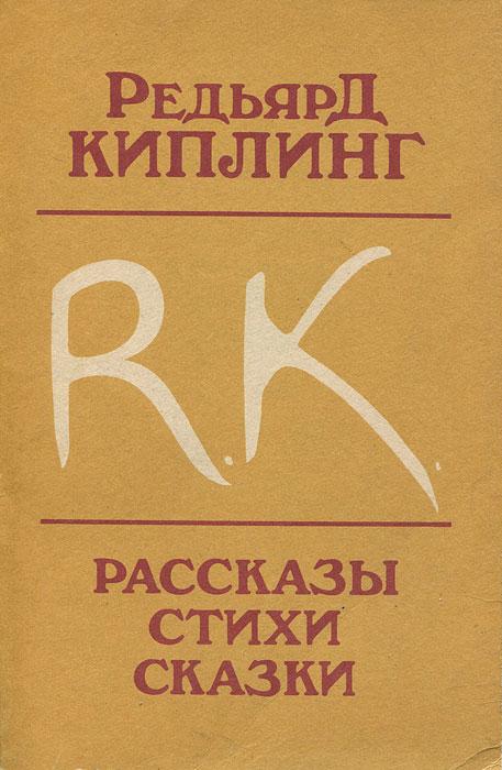 Редьярд Киплинг. Рассказы. Стихи. Сказки