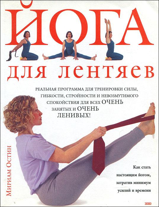 Йога для лентяев