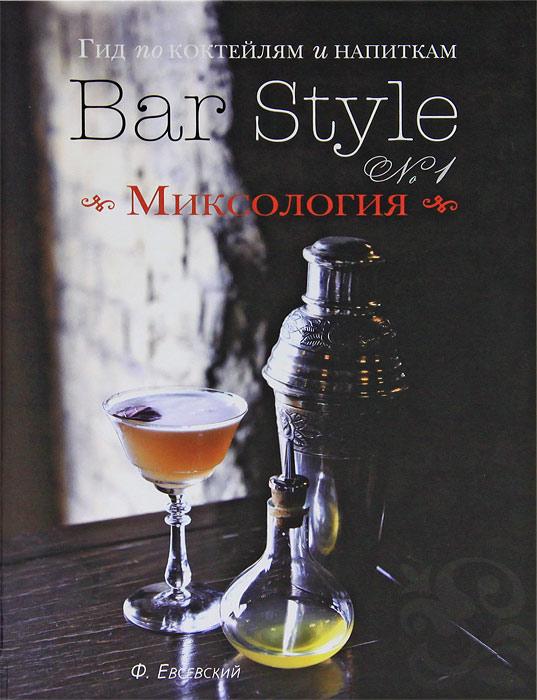 Гид по коктейлям и напиткам Bar Style №1. Миксология (подарочное издание) ( 978-5-904332-06-8 )