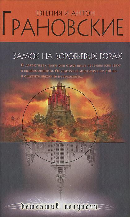 Замок на Воробьевых горах. Евгения и Антон Грановские