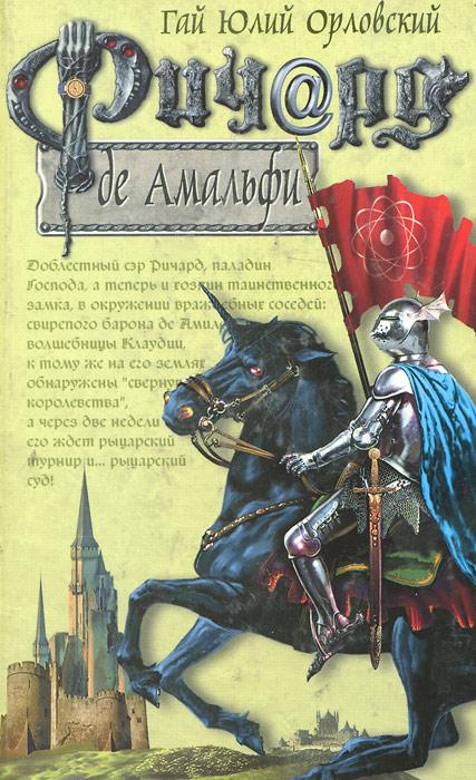 Ричард де Амальфи