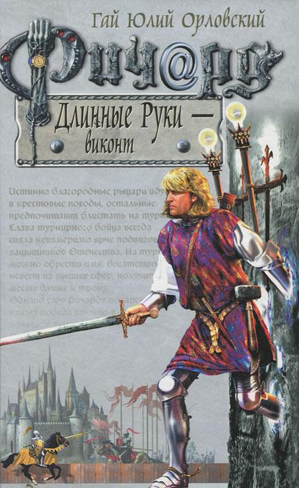 Ричард Длинные Руки - виконт