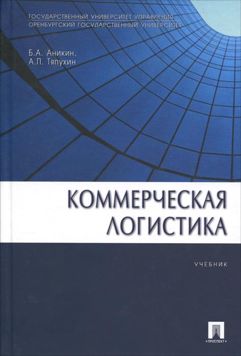 Коммерческая логистика. Б. А. Аникин, А. П. Тяпухин