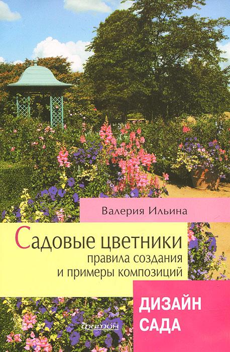 Садовые цветники. Правила создания и примеры композиций. Дизайн сада. Валерия Ильина