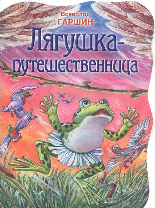 • аttalea princeps (рассказ) • встреча (рассказ) • денщик и офицер (рассказ) • красный цветок (рассказ) • лягушка-путешественница (рассказ) • медведи (рассказ) • очень коротенький роман (рассказ) • сигнал (рассказ) • сказание о гордом аггее (пересказ старинной легенды) • сказка о жабе и розе (рассказ) • то, чего не было (рассказ) • трус (рассказ) • четыре дня (рассказ).