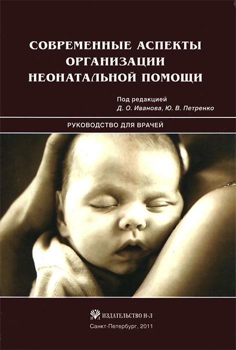 Современные аспекты организации неонатальной помощи ( 978-5-94869-127-5 )