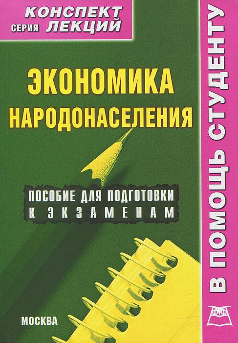 Экономика народонаселения. Конспект лекций ( 978-5-384-00430-1 )