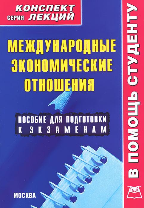 Международные экономические отношения. Иванов