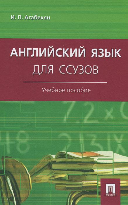 И. П. Агабекян. Английский язык для ссузов