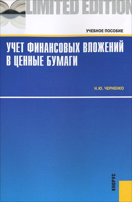 Учет финансовых вложений в ценные бумаги. Н. Ю. Черненко