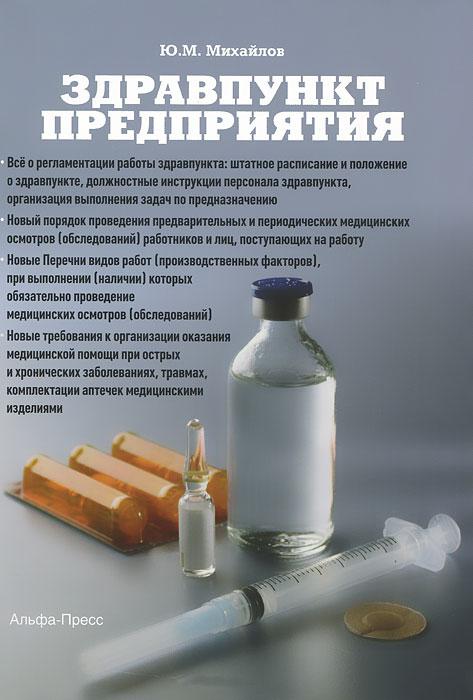Здравпункт предприятия ( 978-5-94280-563-0 )