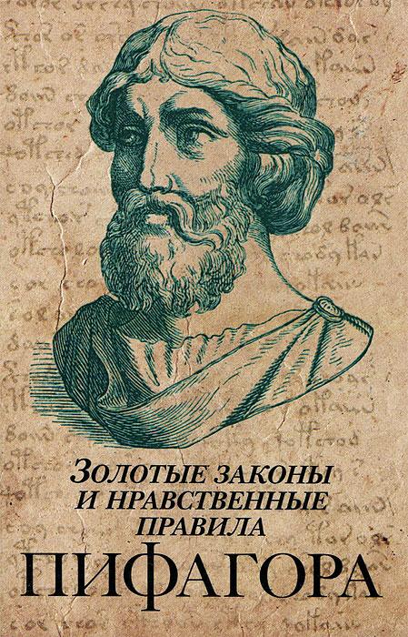 Золотые законы и нравственные правила Пифагора. Нечаев С.Ю.