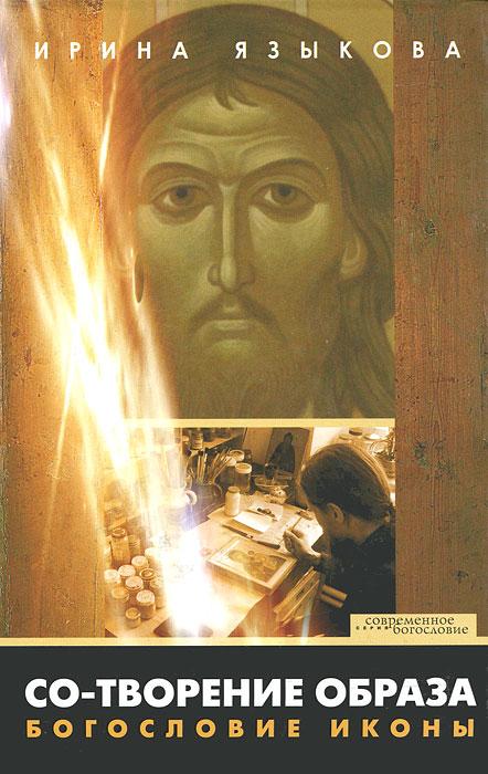 Со-творение образа. Богословие иконы. Ирина Языкова