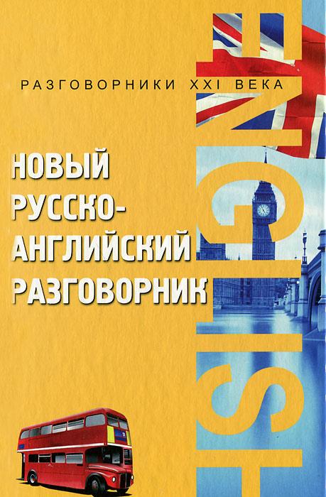 Новый русско-английский разговорник. А. К. Курчаков
