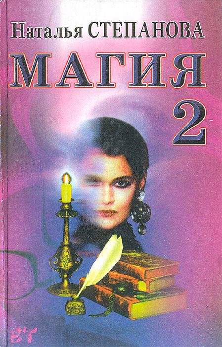 Большую Книгу Магии Наталья Степанова