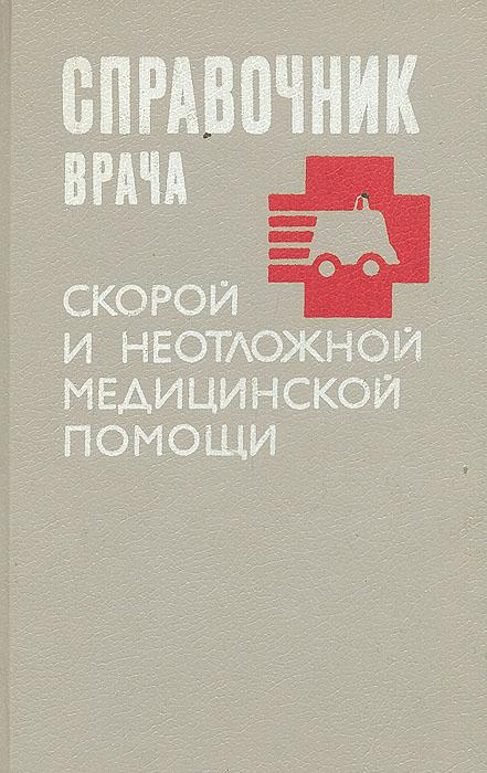 Справочник врача скорой и неотложной медицинской помощи ( 5-7325-0358-7 )