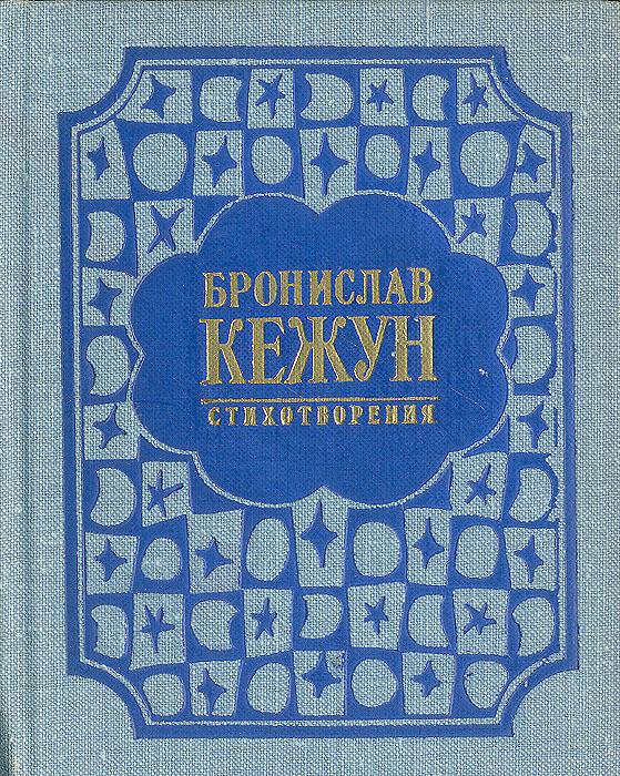 Бронислав Кежун. Стихотворения