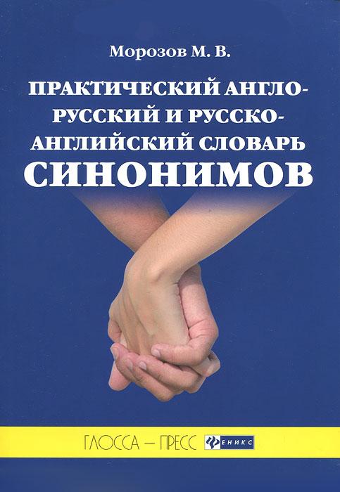 Практический англо-русский и русско-английский словарь синонимов