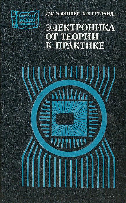 Электроника - от теории к практике