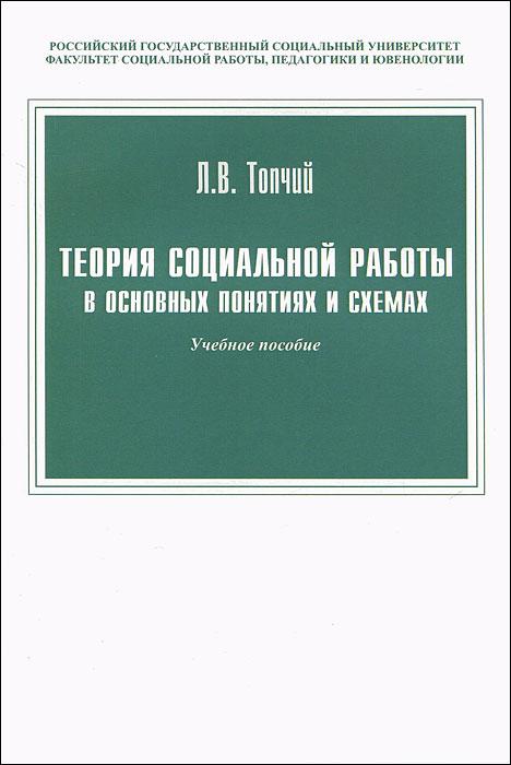 Л. В. Топчий. Теория социальной работы в основных понятиях и схемах