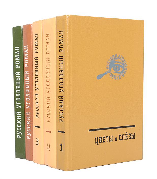 """Серия """"Русский уголовный роман"""". В 3 томах + 2 дополнительных тома (комплект из 5 книг)"""