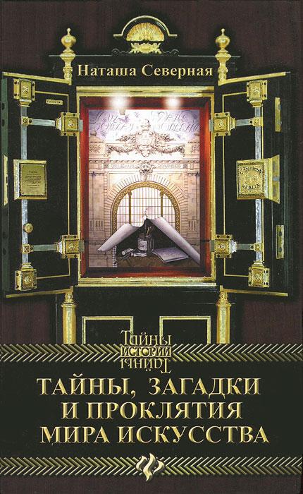Тайны, загадки и проклятия мира искусства ( 978-5-222-19339-6 )