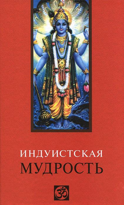 Индуистская мудрость. Лавский В.В.