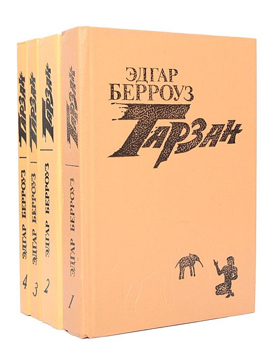 Тарзан (комплект из 4 книг)