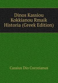 Dinos Kassiou Kokkianou Rmaik Historia (Greek Edition)