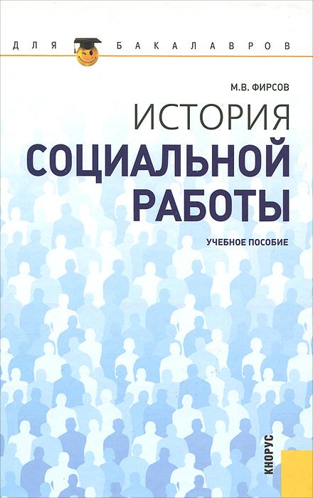История социальной работы. М. В. Фирсов
