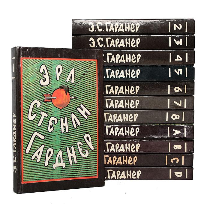 Э.С. Гарднер. Собрание сочинений в 8 томах + 4 дополнительных тома (комплект из 12 книг)
