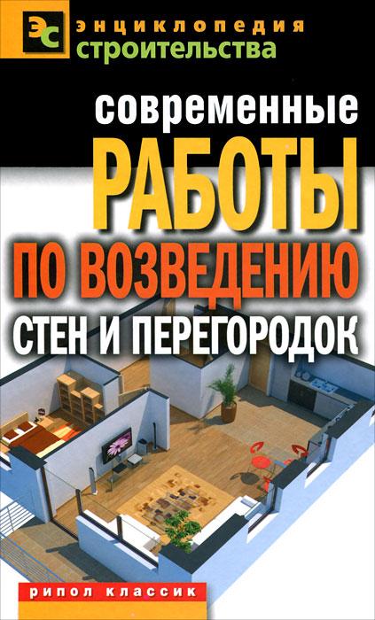 Современные работы по возведению стен и перегородок. Г. А. Серикова