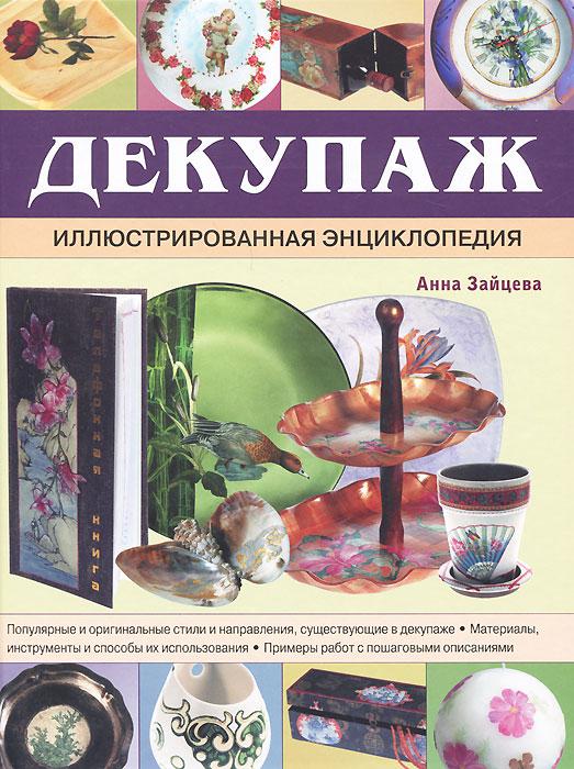 Декупаж. Иллюстрированная энциклопедия. Анна Зайцева