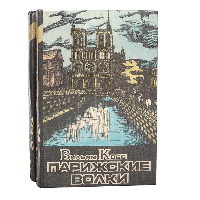 Парижские Волки (комплект из 2 книг)