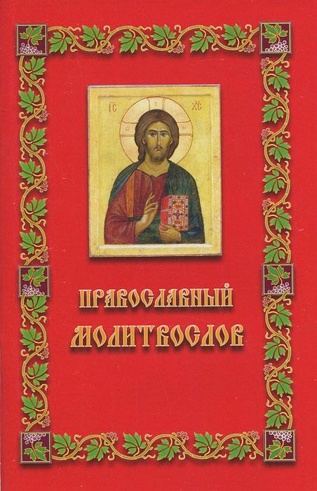 Православный молитвослов (с жирным шрифтом)