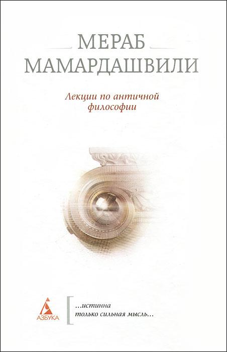 Лекции по античной философии. Мераб Мамардашвили