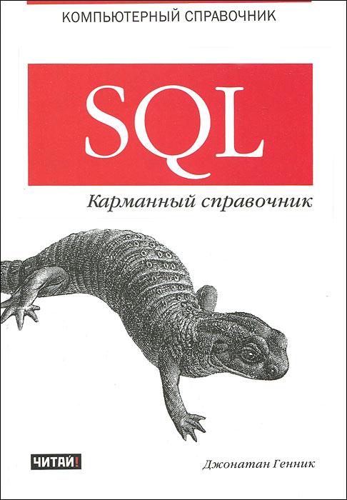 SQL. Карманный справочник. Джонатан Генник