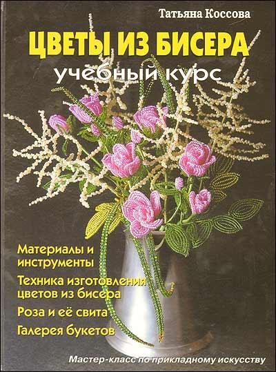 Цветы из бисера. Коссова Т.