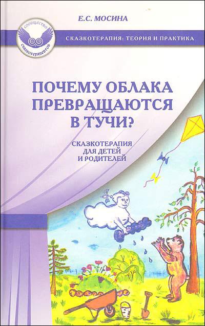 Мосина Е.. Почему облака превращаются в тучи? Сказкотерапия для детей и родителей