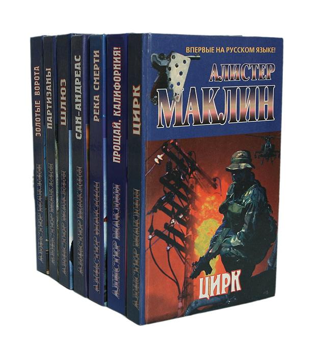 Алистер Маклин (комплект из 7 книг)