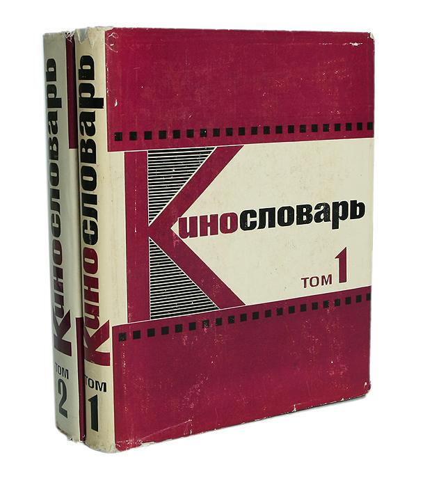 Кинословарь (комплект из 2 книг)